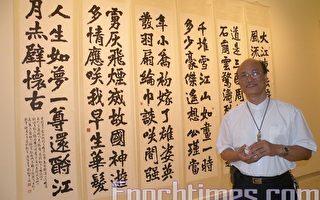 简铭山书法展   与苏东坡对话