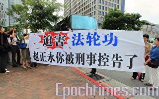台法律界吁高检依法侦办陕西省长赵正永