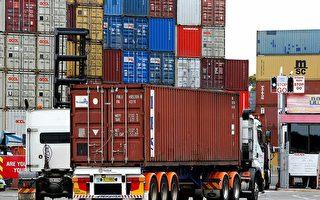 中共贸易报复未果 澳洲上半年对华出口创新高