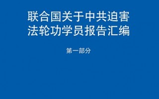 """法轮功人权出版""""联合国人权报告汇编"""""""