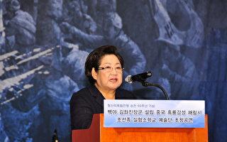 韓國國會紀念抗日名將金佐鎮