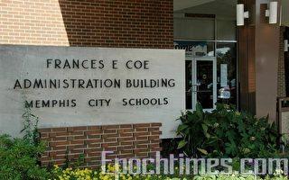 美孟菲斯教育学区滥用税款被曝光