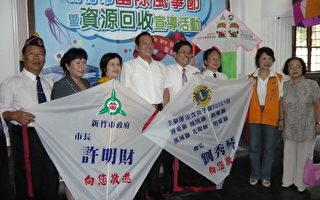 新竹漁港飄揚愛心環保風箏
