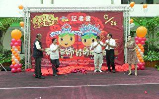 """好""""柿""""传千里-2010番路柿子节开跑"""