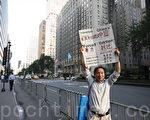 陈绪兴23日下午在温家宝入住的华尔道夫饭店对面举牌(摄影:蔡溶/大纪元)