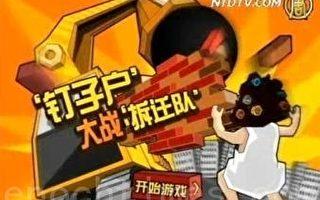 【熱點互動】中國強拆 「合法」大戰不合理