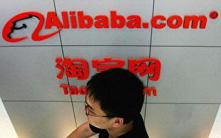 淘寶台灣被判定陸資罰41萬 限6個月內撤資或改正