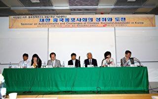韓國各界關注朝鮮族同胞現狀和未來