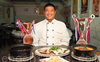 中國菜躍登國際 年輕名廚讚大賽