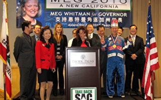 选举日近 亚裔共和党社团成立惠特曼大联盟