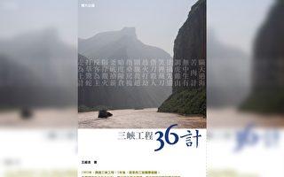 三峡工程36计(三)