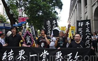 港百人游行促结束一党专政 警胡椒喷雾射示威者