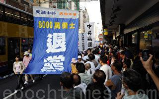 組圖(1):國殤日 香港各界遊行聲援退黨