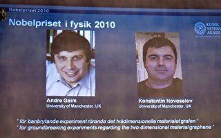 英國兩俄裔科學家獲諾貝爾物理學獎