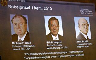 美日三名科学家同获诺贝尔化学奖