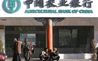 11月4日,美国纽约州金融监管机构表示,中国农业银行因违反纽约州反洗钱法规,被罚2亿1500万美元。图为大陆一家农行分行。。(AFP)