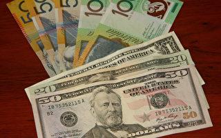 澳元持續飆高 貨幣市場顯示強美元不再