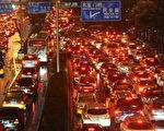 大城市生活中的種種不便:交通擁堵、環境污染、入托難、就醫難等諸多問題已嚴重困擾城市居民的生活。圖為北京擁擠的交通。(STR/AFP/Getty Images)