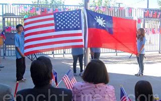 雙十國慶 升旗典禮逸仙中文學校舉行