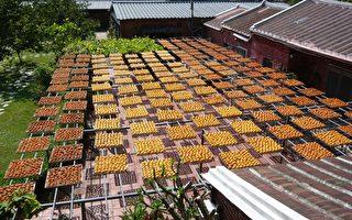 新竹县产业文化16、17日新埔柿饼节