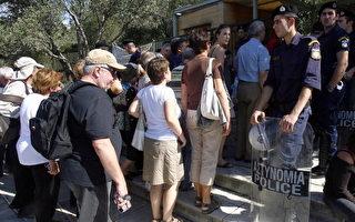 雅典卫城解除封锁 重新开放