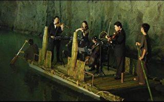 最水的音樂饗宴 縈繞翟山