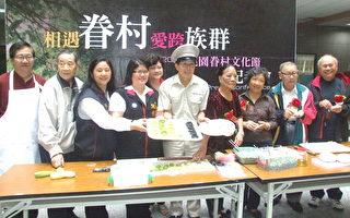 """2010桃园眷村文化节""""相遇眷村 爱跨族群"""""""