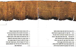 上世紀最偉大考古發現 《死海古卷》現身網路