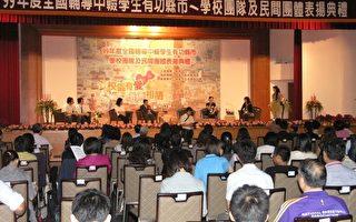 教育部表揚輔導中輟學生有功團體及人員