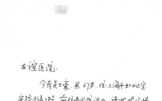 【投书】践踏公民权益  上海访民遣返中跳车抗议