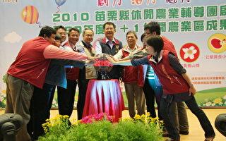 苗县休闲农业辅导团   打造旅游新亮点