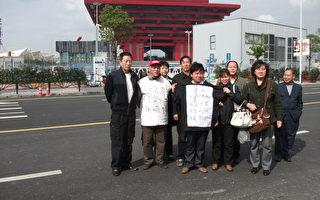 世博会结束之际 访民穿状衣前往抗议被抓