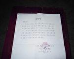 曾霞敏家收到了物业公司送来的《告知书》(来源;受访者提供))