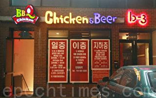 Chicken & Beer @ b-3韩国餐馆