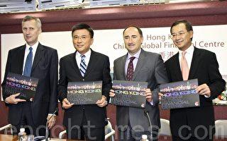 港以國家全球金融中心之名出征
