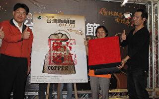 台湾咖啡节13日登场 欢迎来古坑品茗赏乐
