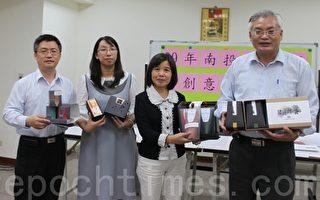 日月潭茶包装设计比赛  成绩揭晓