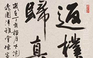 陈家璋、李芳玲书法展   孟焦画廊热烈展出