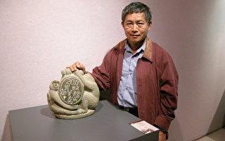 嘉义市石雕协会99年度会员石猴雕刻展