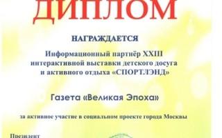 莫斯科兒童健康博覽會 法輪功獲好評