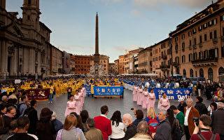欧洲法轮功学员 罗马游行集会反迫害