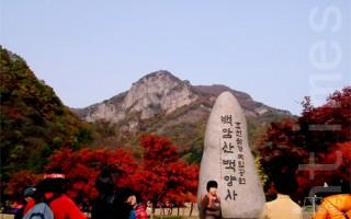 组图:韩国枫景名胜——内藏山白羊寺