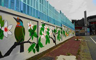 横山国中老围墙 ,彩绘油桐花及五色鸟赋予新生命。(摄影:彭瑞兰/大纪元)