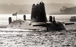 擱淺最先進潛艇 英國海軍指揮官被解職