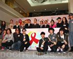 衛生署和多個團體昨日趁世界愛滋病日在九龍一個商場舉行活動,宣揚預防愛滋病及包容病患者。(攝影:潘在殊/大紀元)