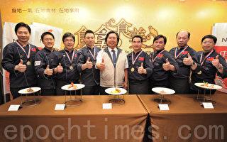 組圖:食禽食美  金牌級台灣廚藝