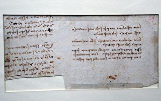 尘封150年 达文西手稿重见天日