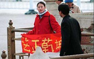 北京奧運前被綁架勞教 王翠香離世