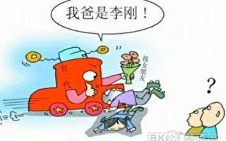 【熱點互動】中國官二代、富二代也冤