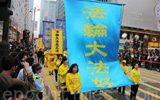 世界人權日集會 香港各界聲援法輪功